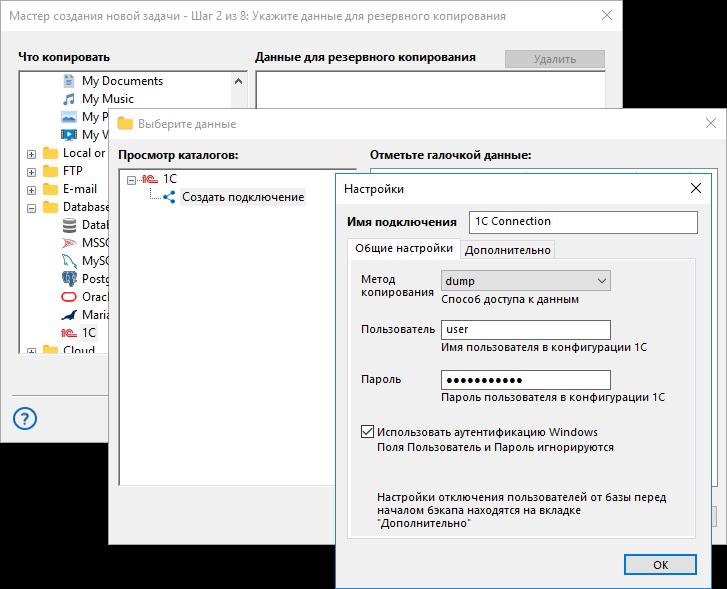 Резервное копирование 1С с помощью Handy Backup