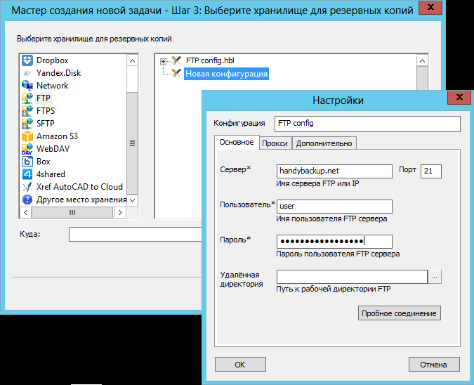 Резервное копирование на FTP с Handy Backup