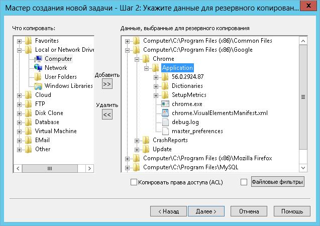 Копирование необходимых файлов и папок на FTP с помощью Handy Backup