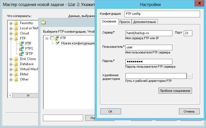 Программа чтобы сделать бэкап сайта конструктор сайтов для хостинга скачать