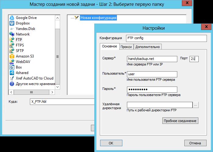 Конфигурация к папке FTP с помощью Handy Backup