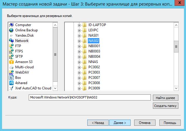 Бэкап на NAS с помощью Handy Backup