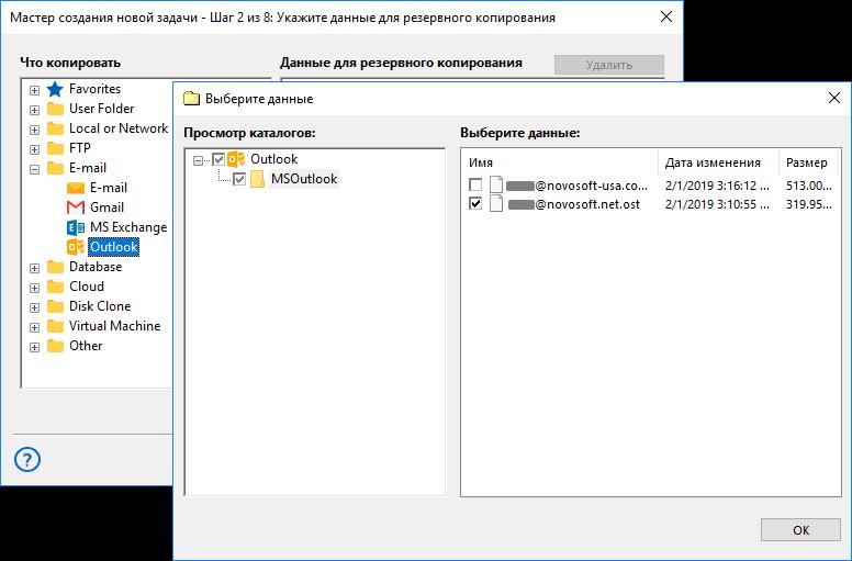 Резервное копирование Outlook с помощью Handy Backup