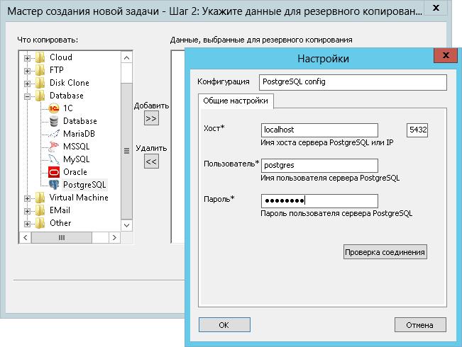 Резервное копирование PostgreSQL с Handy Backup