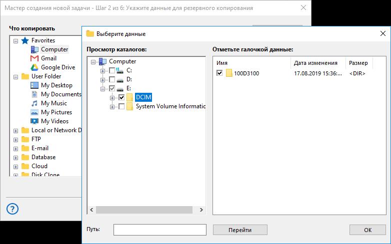 Выбор данных для создания резервной копии с флеш-карты