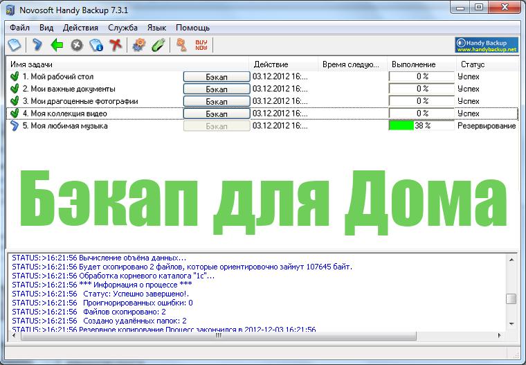 Click to view Handy Backup 7.3.0 screenshot