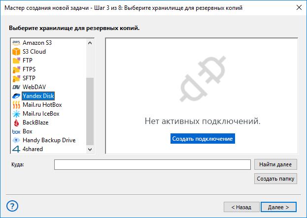 Резервное копирование на Яндекс.Диск с помощью Handy Backup