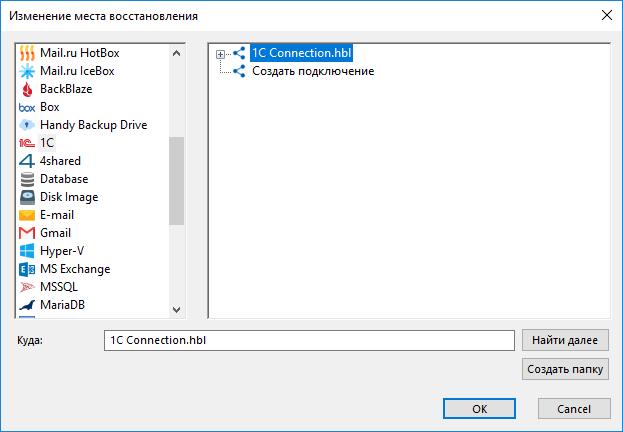 Изменение места восстановления базы 1С с помощью Handy Backup