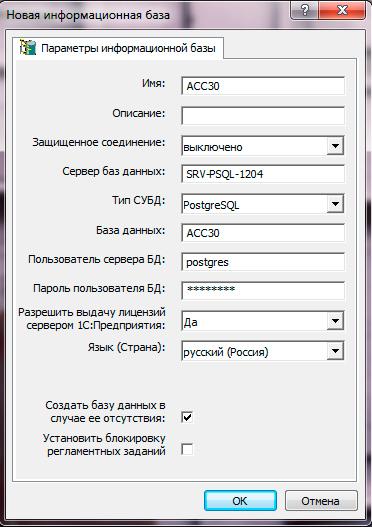 Настройки postgresql для 1с на windows настройка 1с минск иванова