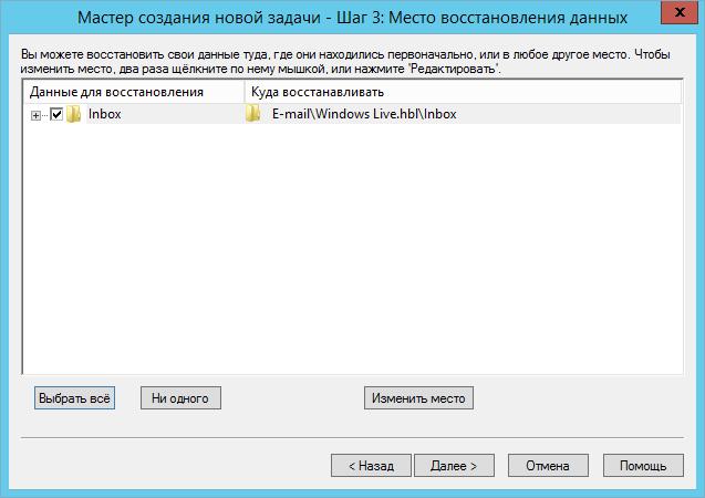 Резервное копирование Windows Mail Live: Как восстановить