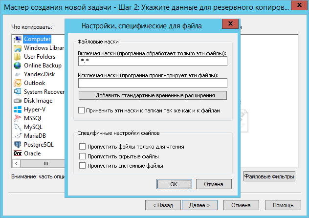 Virtual Box Backup Маска