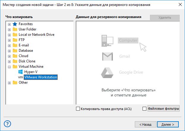 Резервное копирование виртуальных машин VMware