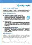 Handy Backup Free for Cloud
