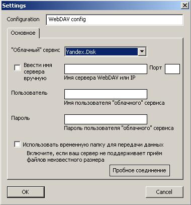 Яндекс.Диск Бэкап