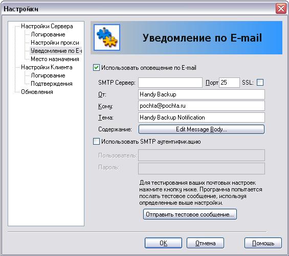 уведомление по почте, e-mail уведомление