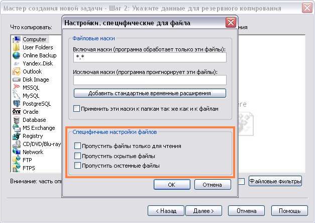 бэкап открытых файлов, бэкап системных файлов