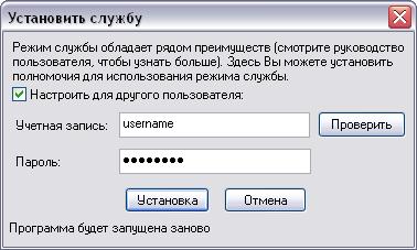 сервис Windows, запуск в режиме сервиса, запустить сервис Windows