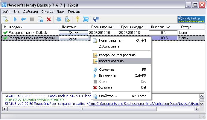 восстановление файла, восстановление