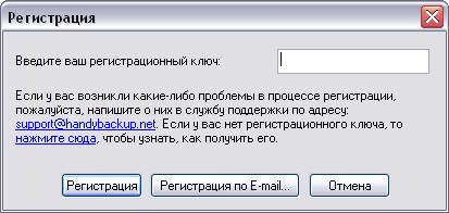регистрация Handy Backup, лицензия Handy Backup, ключ Handy Backup