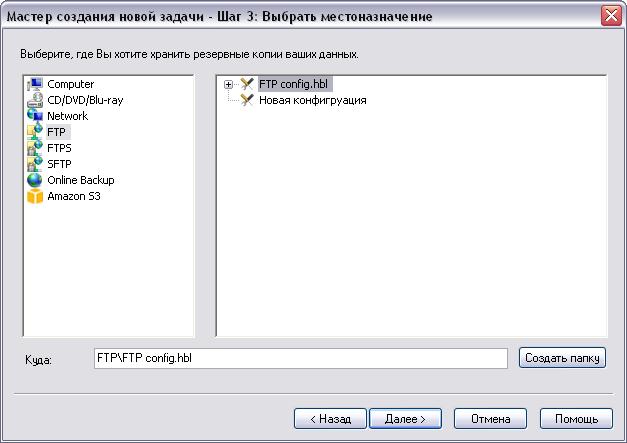 бэкап на FTP, резервное копирование на FTP, удаленный бэкап, бэкап на FTP сервер