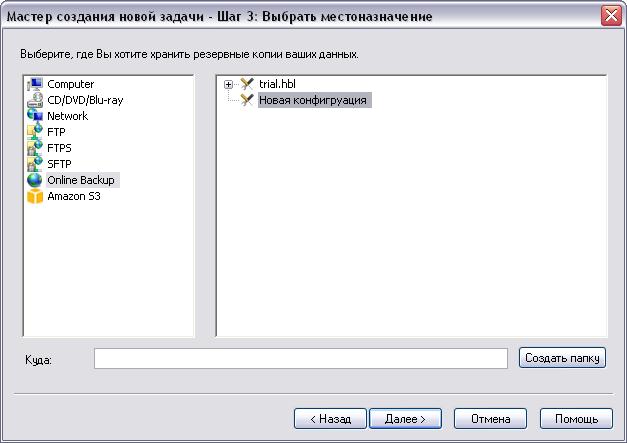 online backup, онлайн бэкап, резервное копирование на онлайн сервер, удаленный бэкап, онлайн бэкап сервер
