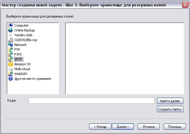 бэкап на SFTP, резервное копирование на SFTP, удаленный бэкап, бэкап на SFTP сервер
