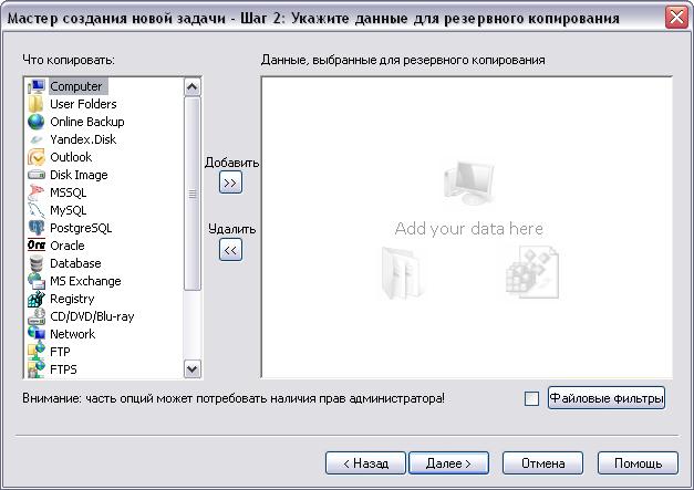 Резервное копирование, бэкап ICQ, бэкап Outlook, бэкап 1С, образ диска, бэкап почты, бэкап MS Exchange, бэкап MS SQL