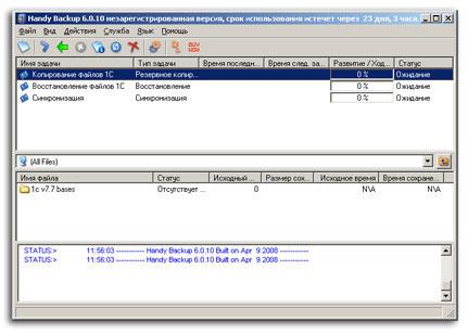 Резервное копирование с Handy Backup|Скриншоты