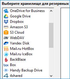 Резервное копирование папок на различные носители (локальный и сетевые диски, USB устройства, облачные хранилища и многое другое)